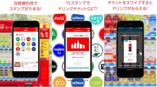 【コークオン】無料でコカコーラ自販機から合法的に飲料をもらう方法