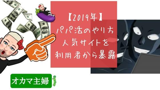 【2019年】パパ活のやり方と人気サイトを利用者から暴露【5選】