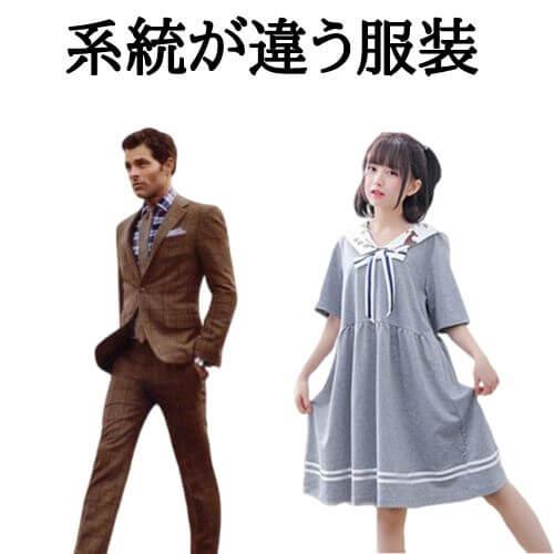 好きな人が好きな服装を選ぶ