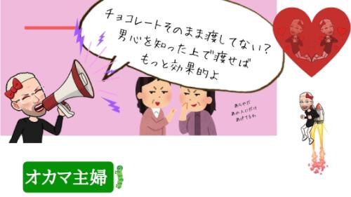 【モテテク】学校や職場でバレないバレンタインのチョコの渡し方