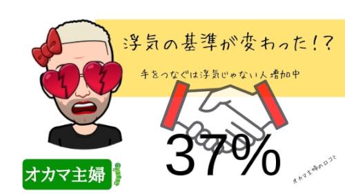 『浮気どこから?』37%が手を繋ぐは浮気じゃない【浮気の基準】