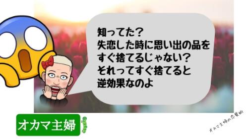 失恋『振られた…ショックで死にたい』Daigo流の好きな人元彼を忘れる方法はコレ