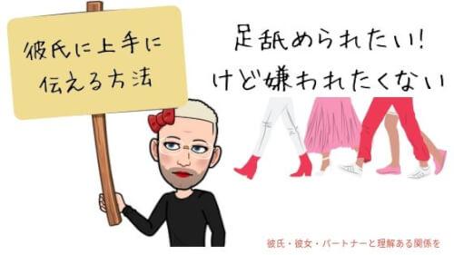 【女性向け】実は脚フェチ…彼氏に嫌われずに上手に伝える方法