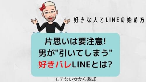 【好きな人とLINEの始め方】返信されやすい話題とLINEテクニックとは?