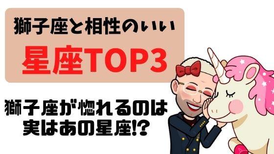 【星座占い】獅子座が惚れやすい?獅子座の相性のいい星座TOP3