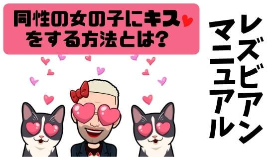 【レズビアンマニュアル】同性の女の子にキスをする方法とは?
