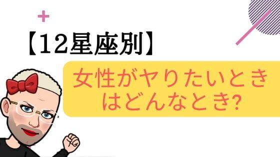 【12星座別】今夜OK!女性が持ち帰られたいシチュエーションやサインがあった!?