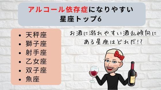 【星座占い】天秤座はお酒大好き?アルコール依存症になりやすい星座トップ6